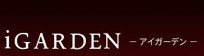 iGARDEN-アイガーデン-