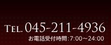 TEL045-264-4372お電話受付時間:7:00~24:00